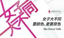 女子大不同 · 要顏色、更要原色 She Power Talk | 上海站