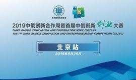 2019中俄创新合作周暨首届中俄创新创业大赛-北京站