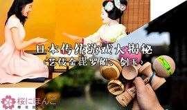 日本传统游戏大揭秘(艺伎金毘罗船、剑玉)