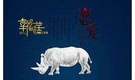 公益演出 话剧《恋爱的犀牛》·幸福莊戏剧工作坊出品
