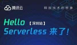 云计算时代,教你如何玩转 Serverless 技术