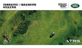 《哈佛商業評論》 X 路虎全地形學院時代女王專場丨杭州站