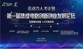 第一届集成电路创新创业发展论坛之智能互联创新应用专场
