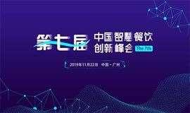 第七届中国智慧餐饮创新峰会