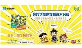 黄同学带你穿越清末民初 ——《黄同学漫画中国史》广州新书分享会