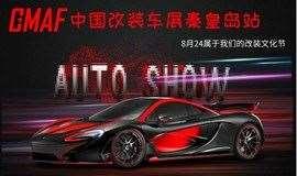 开学季狂欢,CMAF中国改装车力量改装车大佬等着你