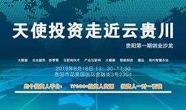 天使投资走近云贵川——贵阳第一期创业沙龙