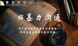 【樊榕书音-厦大MBA分场】第2期读书沙龙 -《非暴力沟通》2