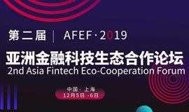 第二届亚洲金融科技生态合作论坛