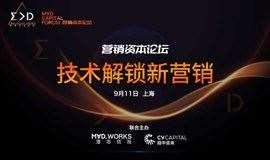 技术解锁新营销——营销资本论坛(MAD Captial Forum)上海站