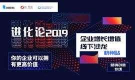 「进化论」2019年企业增长增值全国巡回沙龙 杭州站