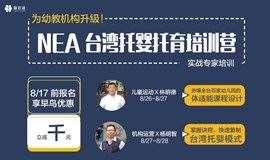 為托嬰中心加值!NEA台湾托婴托育培训营