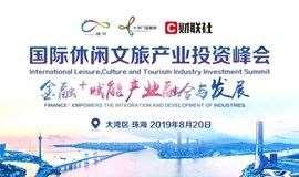 国际休闲文旅产业投资峰会