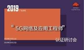 深圳10月5G网络及应用工程师认证研讨会