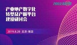 2019年产业地产数字化转型及产服平台建设研讨会