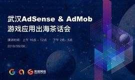 【武汉】AdSense & AdMob 游戏应用出海茶话会