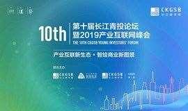 第十屆長江青投論壇暨2019產業互聯網峰會