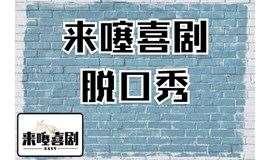【来噻喜剧】苏州脱口秀开放麦 段子练习场(每周日)