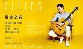 【城市之音】法国古典吉他大使 蒂博·考文独奏音乐会