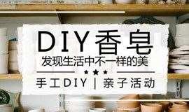 【樊登小读者】发现生活中不一样的美丨手工香皂DIY-亲子活动