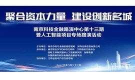南京科技金融路演中心第十三期暨人工智能项目专场路演活动