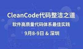 CleanCode代码整洁之道 软件高质量代码体系最佳实践