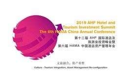 2019 AHF国际酒店及旅游业投资峰会暨第6届HAMA中国酒店资产管理年会