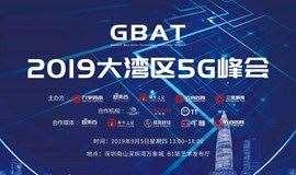 【十年之約】首屆 GBAT 大灣區科創峰會,聚焦 5G 新周期