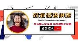 【对外汉语】教外国人说汉语行业分享