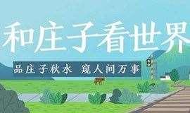 """""""品庄子秋水 窥人间万事""""精塾国学走进庄子系列精品沙龙●第一期"""
