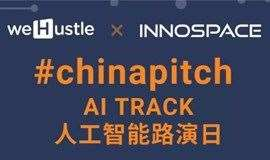 #chinapitch AI TRACK人工智能路演日