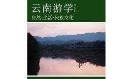 国庆云南游学招募 | 走进热带雨林,探秘自然世界