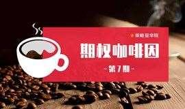 期權咖啡因 第7期