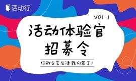 活动体验官招募令vol.1