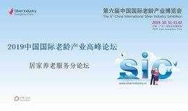 2019中国国际老龄产业高峰论坛居家养老服务分论坛