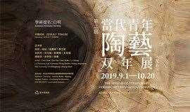 第二届当代青年陶艺双年展(提名)