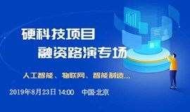 北京硬科技项目:人工智能、物联网融资路演专场