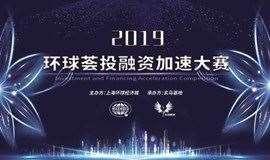 环球荟投融资加速大赛参赛项目征集(仅限项目方报名)