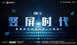 赢在竖屏时代—新媒体实战特训营(上海站)