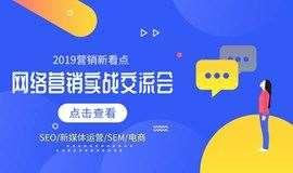 2019营销新看点:网络营销实战交流会