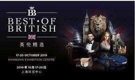 「英伦精选」展Best of British
