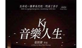 CNEX周五特别放映:香港张经纬导演《音乐人生》《歌舞升平》