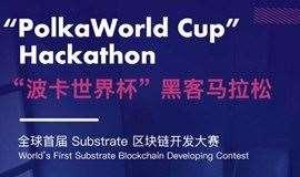 """""""波卡世界""""杯黑客马拉松   全球首届 Substrate 区块链开发大赛"""