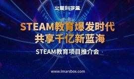火星科学盒STEAM课程推介会——STEAM教育爆发时代 ,共享千亿新蓝海
