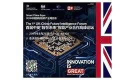 """首届中英""""智在未来""""智能产业合作高峰论坛"""