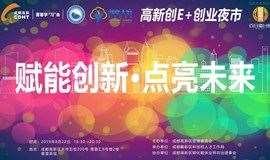 """高新创E+创业夜市 ?#26696;?#33021;创新·点亮未来""""主题沙龙"""