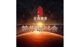 圣商教育《产融强国》之投资有道精华研讨会453期-北京站