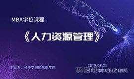 华东师范大学王鸥飏博士在线MBA《人力资源管理》线下试听课第二场