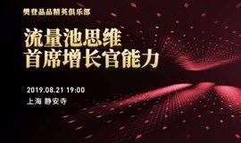 【樊登读书】 8/21上海| 具备《流量池》思维,打磨「首席增长官」能力