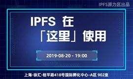 【原力开放日 第87期】IPFS在「这里」使用